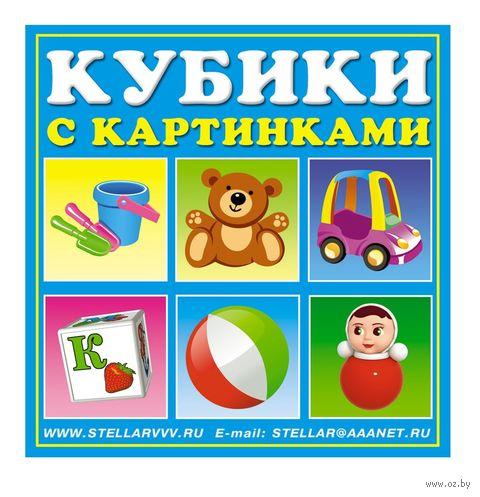 """Кубики """"Игрушки"""" (4 шт.) — фото, картинка"""