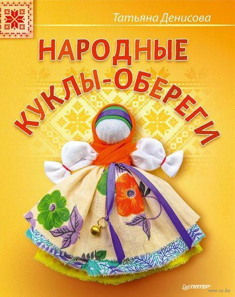 Народные куклы-обереги. Т. Денисова