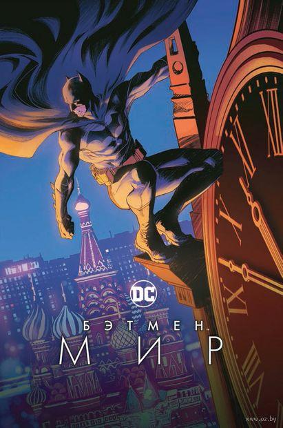Бэтмен. Мир — фото, картинка