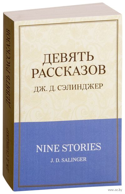 Девять рассказов (м). Джером Сэлинджер