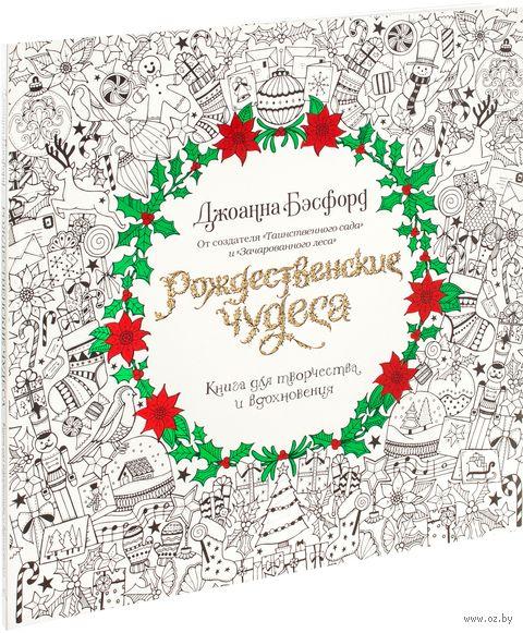 Рождественские чудеса. Книга для творчества и вдохновения. Джоанна Бэсфорд