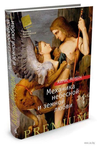 Механика небесной и земной любви — фото, картинка