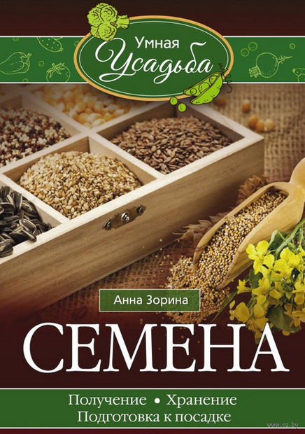 Семена. Получение, хранение, подготовка кпосадке — фото, картинка