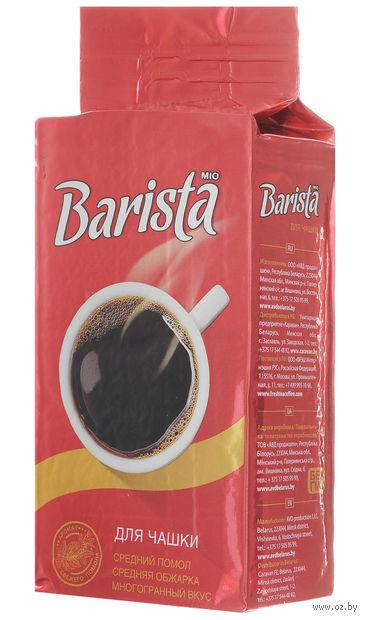 "Кофе молотый ""Barista Mio. Для чашки"" (250 г) — фото, картинка"