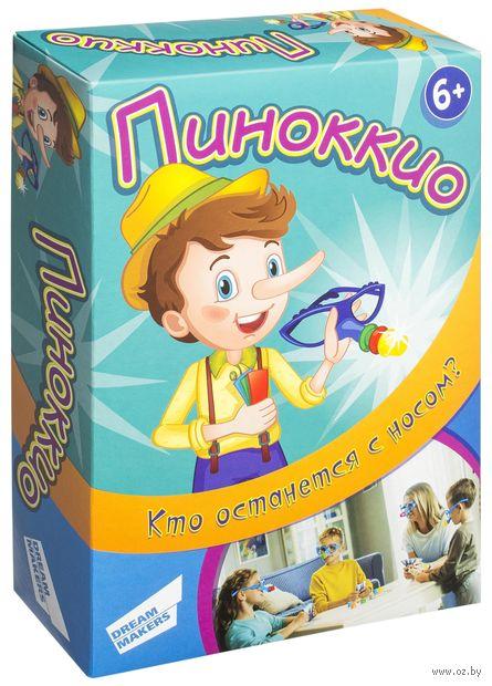 Пиноккио — фото, картинка