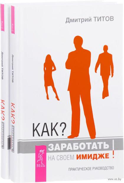 Как? Заработать на своем имидже! Практическое руководство (комплект из 2-х книг) — фото, картинка