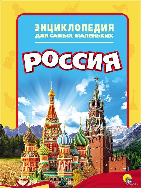 Энциклопедия для самых маленьких. Россия — фото, картинка