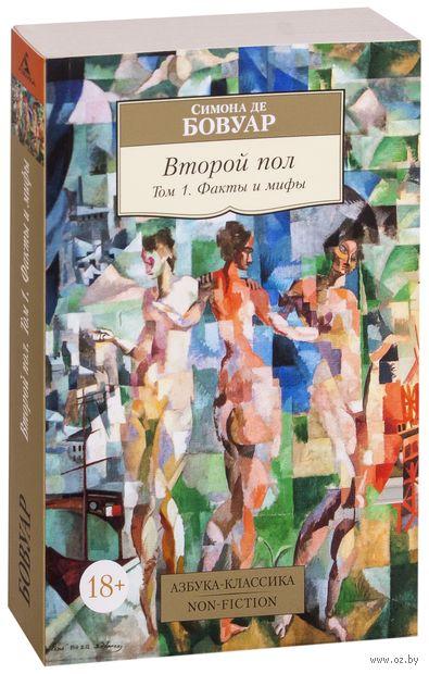 Второй пол. Факты и мифы. В 2-х томах. Том 1 (м) — фото, картинка