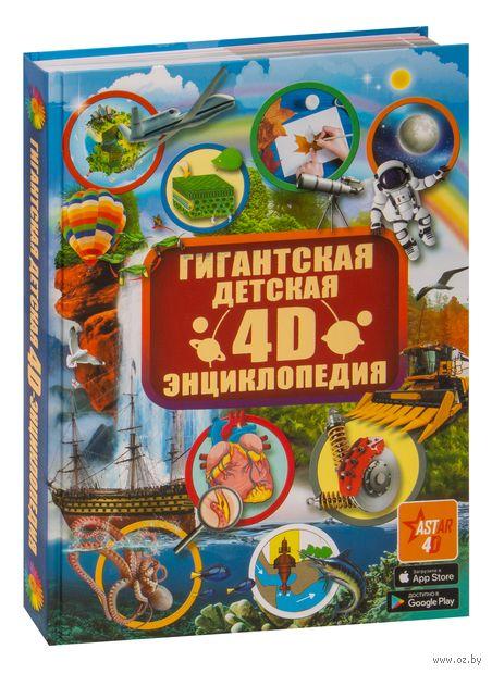 Гигантская детская 4D энциклопедия — фото, картинка