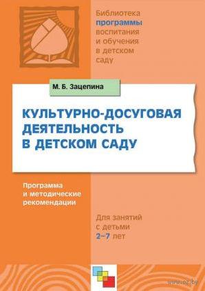 Культурно-досуговая деятельность в детском саду. Программа и методические рекомендации. М. Зацепина