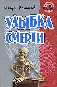 Улыбка смерти — фото, картинка