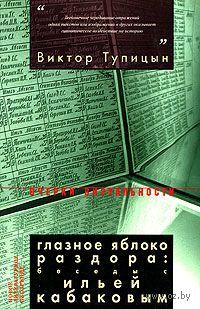 Глазное яблоко раздора. Беседы с Ильей Кабаковым. Виктор Тупицын