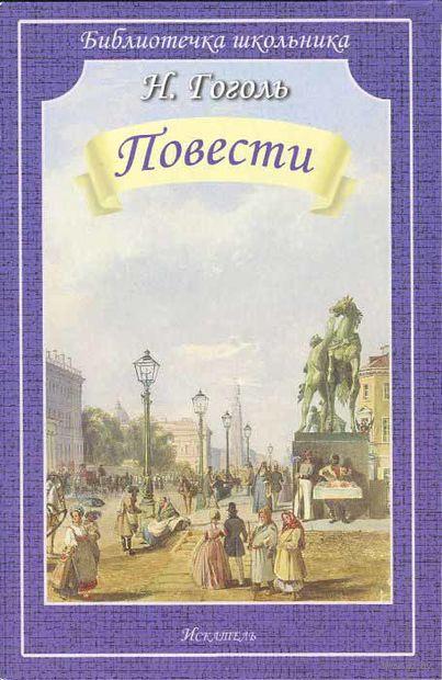 Н. Гоголь. Повести. Николай Гоголь