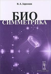 Биосимметрика — фото, картинка