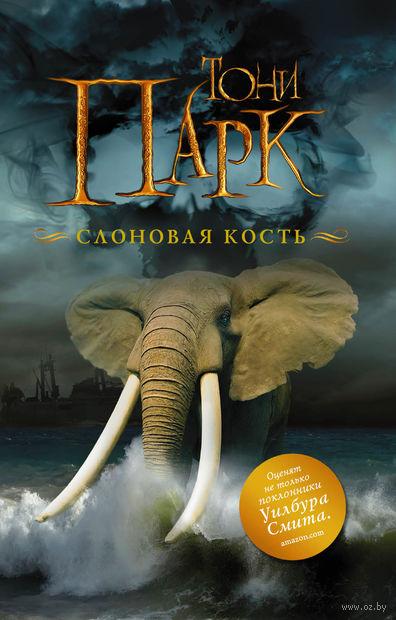 Слоновая кость. Тони Парк
