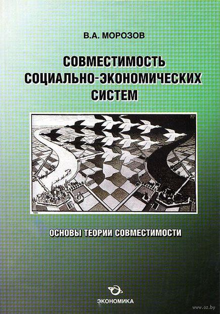 Совместимость социально-экономических систем. Основы теории совместимости. В. Морозов