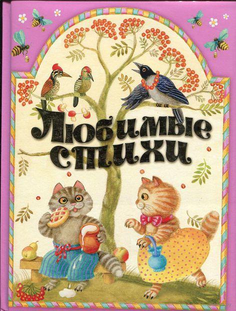 Любимые стихи. Владимир Степанов