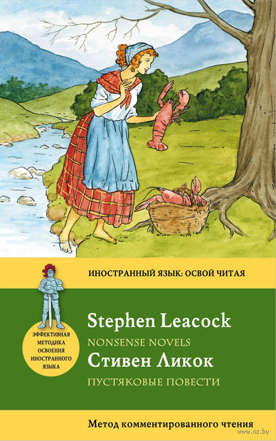 Nonsense Novels. Стивен Ликок