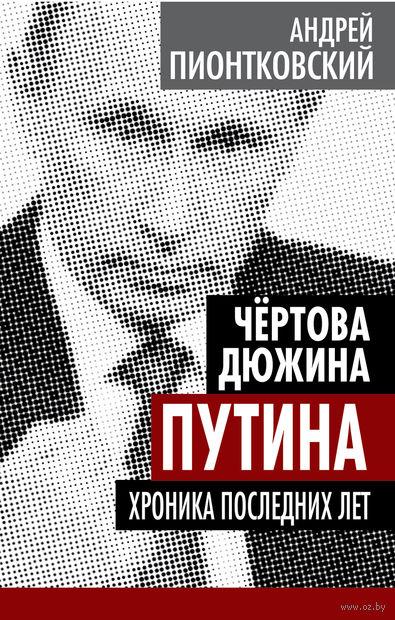 Чертова дюжина Путина. Хроника последних лет. Андрей Пионтковский
