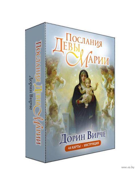 Послания Девы Марии (44 карты, инструкция) — фото, картинка