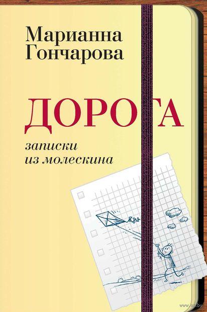 Дорога: записки из молескина (м). Марианна Гончарова