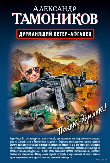Дурманящий ветер-афганец. Снайпер (м). Александр Тамоников
