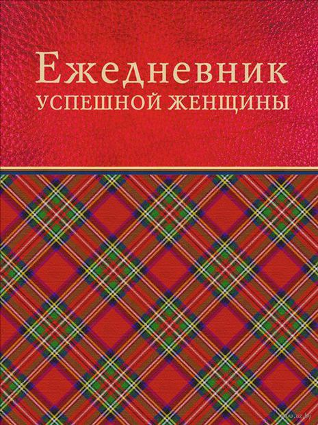Ежедневник успешной женщины (красный, недатированный). Софья Тимофеева