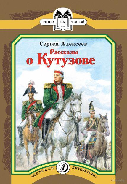 Рассказы о Кутузове. Сергей Алексеев