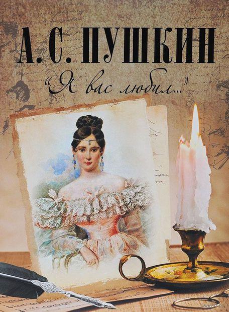 """""""Я вас любил..."""". Александр Пушкин"""