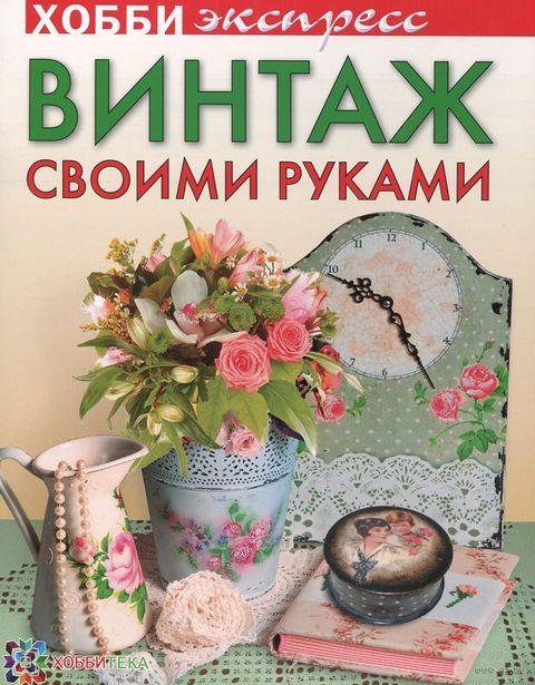 Винтаж своими руками. Людмила Михайловская