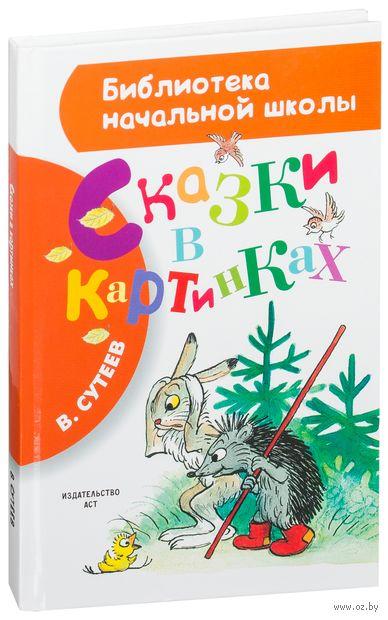 Сказки в картинках. Владимир Сутеев