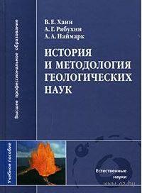 История и методология геологических наук. Виктор Хаин, А. Рябухин, А. Наймарк