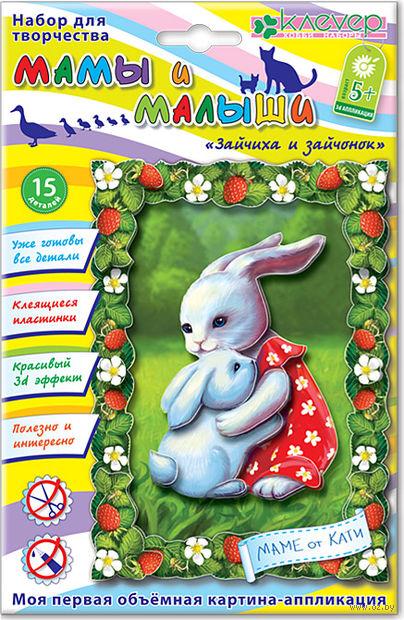 "Картина-аппликация ""Зайчиха и зайчонок"" — фото, картинка"