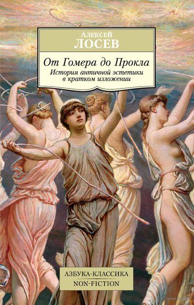 От Гомера до Прокла. История античной эстетики в кратком изложении — фото, картинка