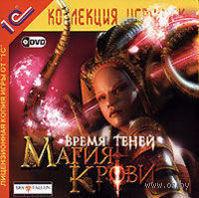 Магия крови: Время теней (DVD)