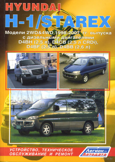 Hyundai H-1 / Starex с 998-2007 гг. Устройство, техническое обслуживание и ремонт