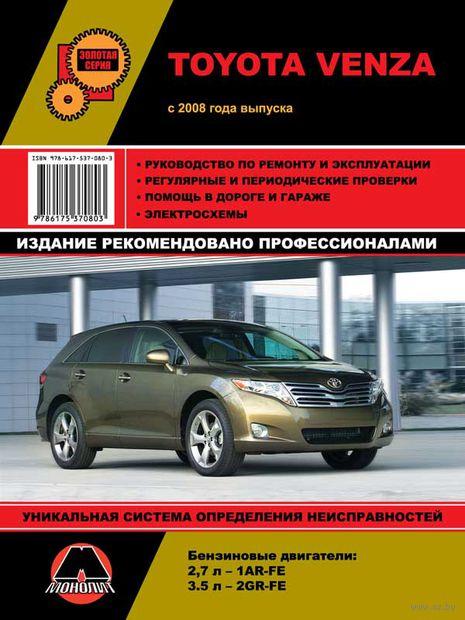 Toyota Venza с 2008 г. Руководство по ремонту и эксплуатации — фото, картинка