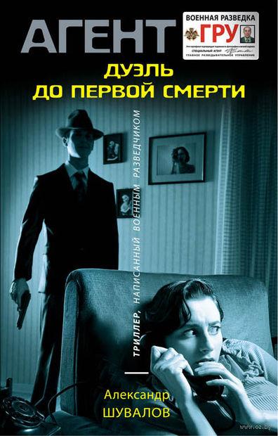 Дуэль до первой смерти. Александр Шувалов