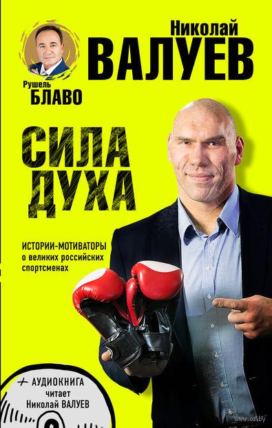 Истории-мотиваторы о великих российских спортсменах (+ CD). Рушель Блаво, Николай Валуев