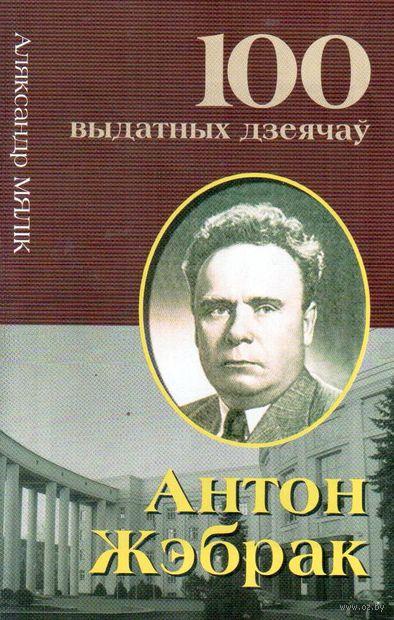 Антон Жэрбак — фото, картинка