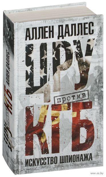 ЦРУ против КГБ искусство шпионажа — фото, картинка