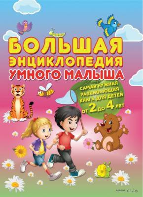 Большая энциклопедия умного малыша — фото, картинка