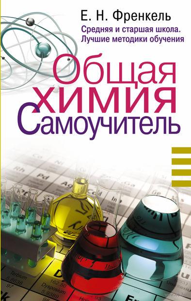 Общая химия. Самоучитель — фото, картинка