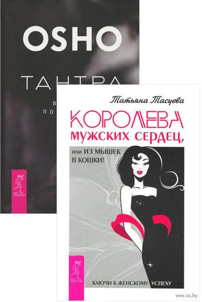 Тантра - высшее понимание. Королева мужских сердец, или Из мышек в кошки! (комплект из 2-х книг) — фото, картинка