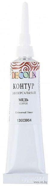 """Контур универсальный """"Decola"""" (медь; 18 мл) — фото, картинка"""
