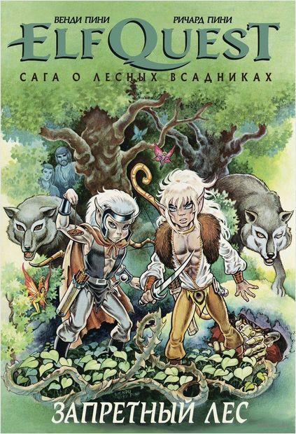 ElfQuest: Сага о Лесных Всадниках. Книга 2. Запретный лес — фото, картинка