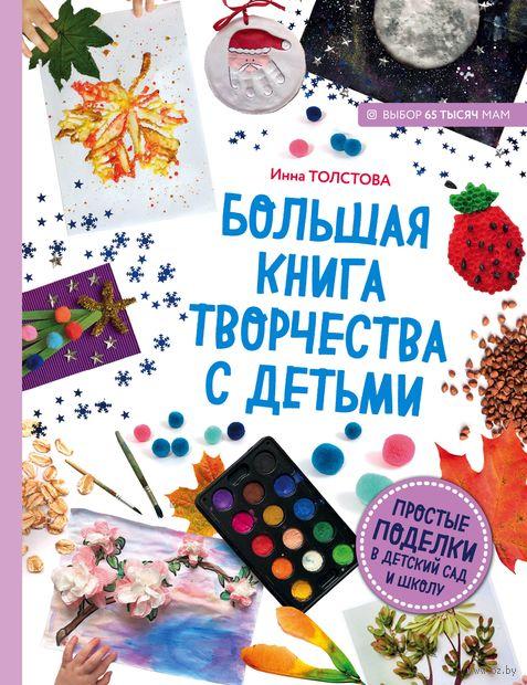 Большая книга творчества с детьми. Простые поделки в детский сад и школу — фото, картинка