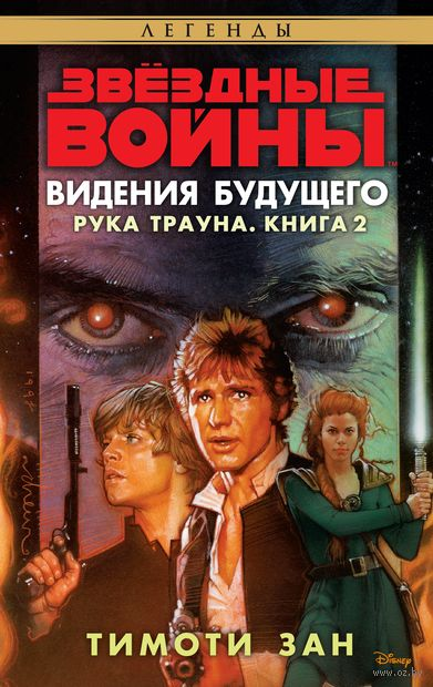 Звёздные Войны. Рука Трауна. Книга 2. Видения будущего — фото, картинка