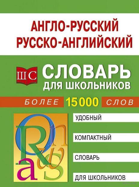 Англо-русский. Русско-английский словарь для школьников — фото, картинка