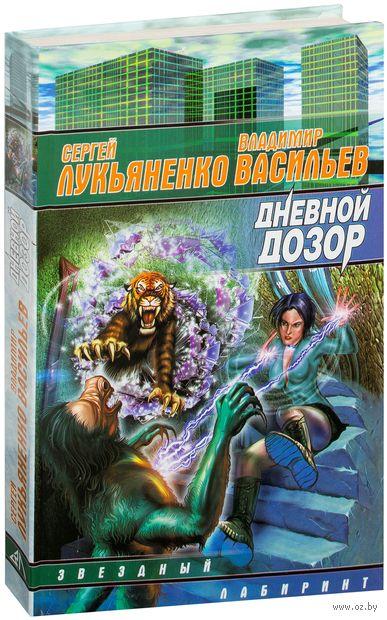 Дневной дозор. Сергей Лукьяненко, Владимир Васильев